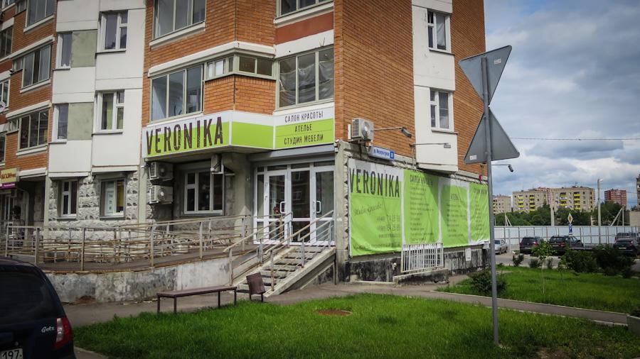 Вероника волжский салон красоты официальный сайт