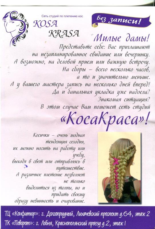 kosa-krasa-v-lobne-2