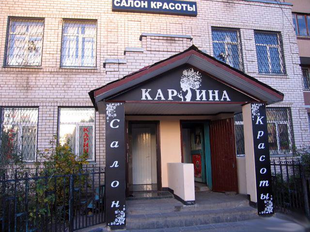 Салон красоты Карина в Лобне