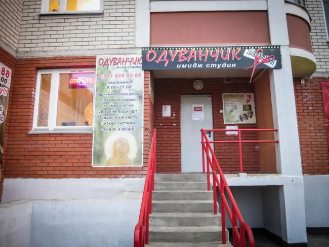 Салон красоты Одуванчик в Катюшках