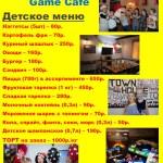 Меню Town House Cafe